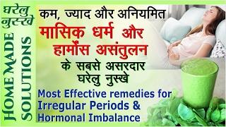hormonal imbalance और अनियमित मासिक धर्म irregular periods के सबसे कामियाब घरेलु नुस्खे