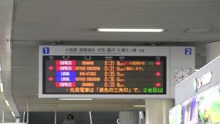 getlinkyoutube.com-小田急小田原線 接近放送 相模大野駅2番線