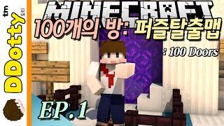 getlinkyoutube.com-탈출미션 스타트!! [100개의 방: 퍼즐탈출맵 #1편] - 100 Doors - 마인크래프트 Minecraft [도티]