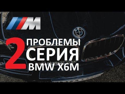 BMW X6 M E71 Проблемы - форсунки, вибрация, турбина, аккумулятор