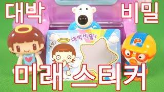getlinkyoutube.com-뽀로로와 엔젤이의 미래를 보는 스티커 ★뽀로로 장난감 애니 캐릭온 TV