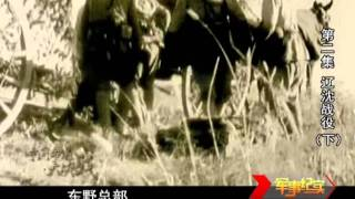 getlinkyoutube.com-【CCTV-7 军事纪实 2011-08-16】中国命运大决战 (02) 辽沈战役 / 下集 1/2