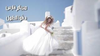 getlinkyoutube.com-دقوا الطبول  ميريام فارس /Degou El Toboul Myriam Fares