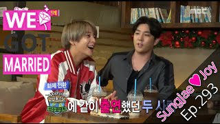 [We got Married4] 우리 결혼했어요 - Sung Jae ♥ Joy,Married woman's family! 20151024