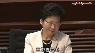 getlinkyoutube.com-狗議員嘅質素差到港英餘孽林鄭都忍唔住笑出嚟!