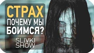 getlinkyoutube.com-Страх! Почему мы боимся? [SLIVKI SHOW]