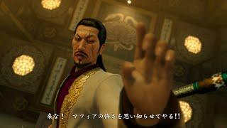 getlinkyoutube.com-Ryu Ga Gotoku Kiwami - Boss Battles: 17 - Lau Ka Long (Ex-Hard)