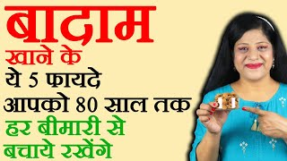 getlinkyoutube.com-5 Health Benefits of Almonds in Hindi - बादाम के 5 फायदे by Sonia Goyal @ jaipurthepinkcity.com