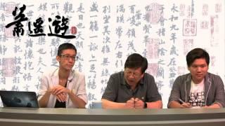 getlinkyoutube.com-女子用胸襲警罪成? 法官判案合唔合理?〈蕭遙遊〉2015-07-30 c