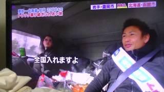 getlinkyoutube.com-デコトラ トラック乗り継ぎの旅  丸京商運