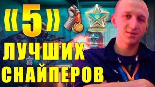 getlinkyoutube.com-5 САМЫХ ЛУЧШИХ СНАЙПЕРОВ WARFACE!