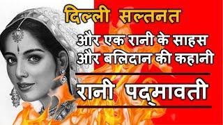 Padmavati : राजपुताना स्वाभिमान की अमिट दास्तान और चित्तोड़ के इतिहास में हुए पहले जौहर की गाथा