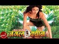 Nepali Movie || JUNGLE QUEEN ||