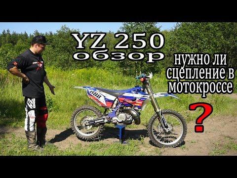 2006 yamaha yz250 обзор, нужно ли сцепление в мотокроссе?