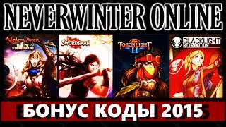 getlinkyoutube.com-NEVERWINTER ONLINE - Бонус-коды 2015