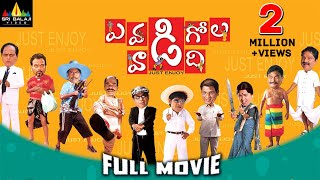 Evadi Gola Vaadidi Telugu Full Movie | Latest Telugu Full Movies | Aaryan Rajesh, Deepika