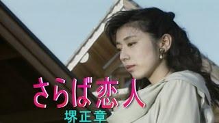 getlinkyoutube.com-さらば恋人 (カラオケ) 堺正章