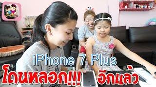 getlinkyoutube.com-โดนหลอก!!! อีกแล้ว iPhone 7 Plus พี่ฟิล์ม น้องฟิวส์ Happy Channel