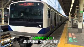 getlinkyoutube.com-E531系三種の自動放送(常磐・UTL・東海道線)