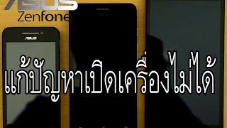 getlinkyoutube.com-แก้ปัญหาเปิดเครื่องไม่ได้แอนดรอย Zenfone 4 5 6 2