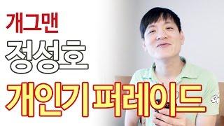 getlinkyoutube.com-개그맨 정성호 성대모사 모음!! - KoonTV