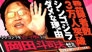 getlinkyoutube.com-岡田斗司夫ゼミ7月31日号特別版「シンゴジラを見なければいけない5つの理由とシンゴジラがダメな理由5つ」チャンネル登録者3万人突破記念公開