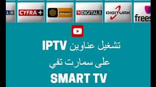 getlinkyoutube.com-طريقة تشغيل عناوين IPTV على سمارت SMART TV