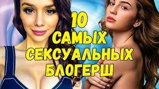 getlinkyoutube.com-ТОП 10 САМЫХ СЕКСУАЛЬНЫХ АЛЬФА-САМОК НА ЮТУБЕ [18+]