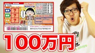 getlinkyoutube.com-【宝くじ】ちびまる子ちゃんスクラッチで100万円を狙う!