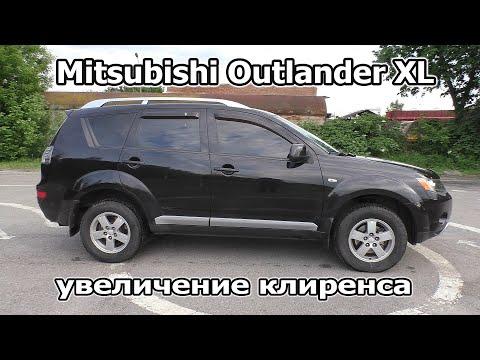 Mitsubishi Outlander XL - увеличение клиренса. Лифт подвески.