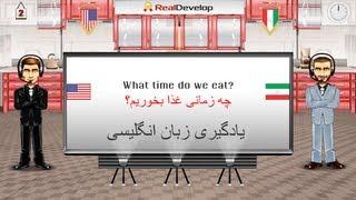 آموزش زبان انگلیسی |  یادگیری زبان انگلیسی به فارسی