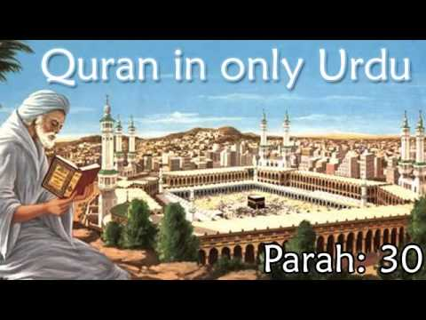 Quran in Only Urdu   PARAH  30   Audio Recitation in Urdu   Quran Tilawat