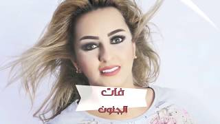 getlinkyoutube.com-Zina Daoudia - La Wahed Wala Million (EXCLUSIVE Lyric Clip)   زينة الداودية - لا واحد ولا مليون