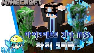 getlinkyoutube.com-[블루위키] 일렉트렉? 차지 크리퍼 괴담! 마인크래프트 괴담 MSS (Minecraft Strange Story)