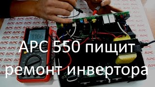 getlinkyoutube.com-APC 550 пищит - ремонт инвертора
