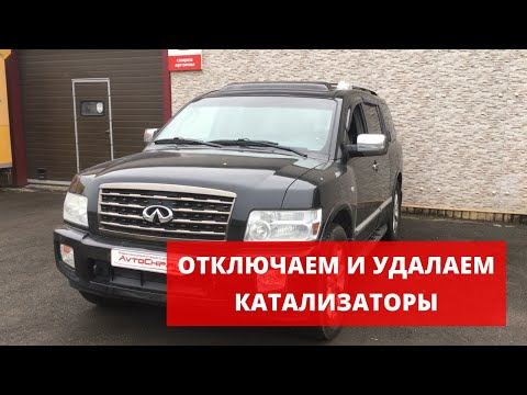 Удаление и отключение катализаторов Infiniti QX56 во Владивостоке|Перевод на Евро2