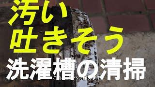 getlinkyoutube.com-思わず、吐きそう!!洗濯、脱水槽の裏側・分解清掃・縦型全自動洗濯機(TOSHIBA製)を分解し、脱水槽を高圧洗浄機で清掃