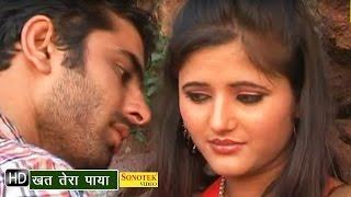 getlinkyoutube.com-Khat Tera Paya || खत तेरा पाया || D C Madana, Anjali Raghav || Haryana NewSongs