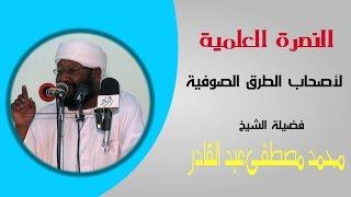 getlinkyoutube.com-النصرة العلمية لأصحاب الطرق الصوفية - الشيخ محمد مصطفى عبد القادر