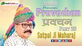 Satpal Ji Maharaj || Pravachan || Part-26