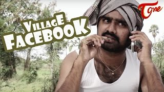 getlinkyoutube.com-Village Facebook | Latest Telugu Comedy Short Film | by Suresh Reddy