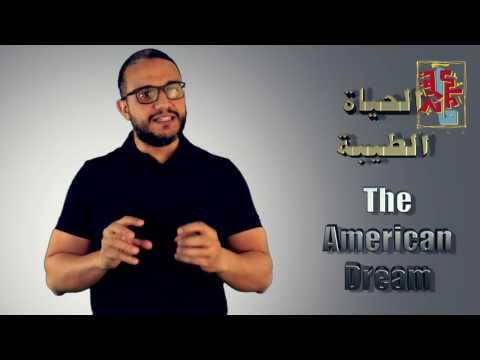 على ما تفرج ٢٤ - الحلم الأمريكي