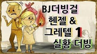 getlinkyoutube.com-더빙걸 잔혹동화게임 헨젤과 그레텔1
