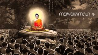 getlinkyoutube.com-การเผยแผ่ศาสนา ๑
