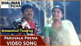 Mee Aayana Jagratha Movie || Paruvala Prema Song  || Rajendra Prasad,Roja