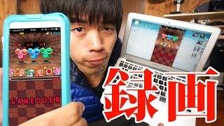 getlinkyoutube.com-「パズドラ」などのiPhoneゲームを録画する方法 | Reflector