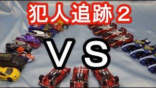 getlinkyoutube.com-犯人追跡2!トミカ峠やまみちドライブ で寸劇 Tomica & Miniature car chase 2