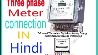 THREE PHASE METER CONNECTION IN HINDI (Hindi/Urdu)