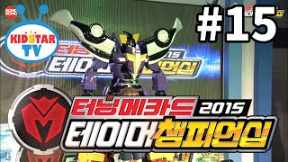 getlinkyoutube.com-[손오공 장난감] 터닝메카드 2015 테이머챔피언십 15화 (터닝메카드 대회 공식 영상)