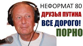 getlinkyoutube.com-Друзья Путина. Порно по-русски. Климакс климата. 2016 год будет лучше...